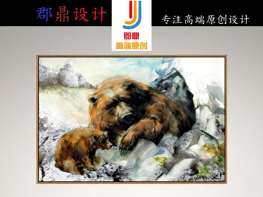 狗熊动物手绘油画现代简约装饰画