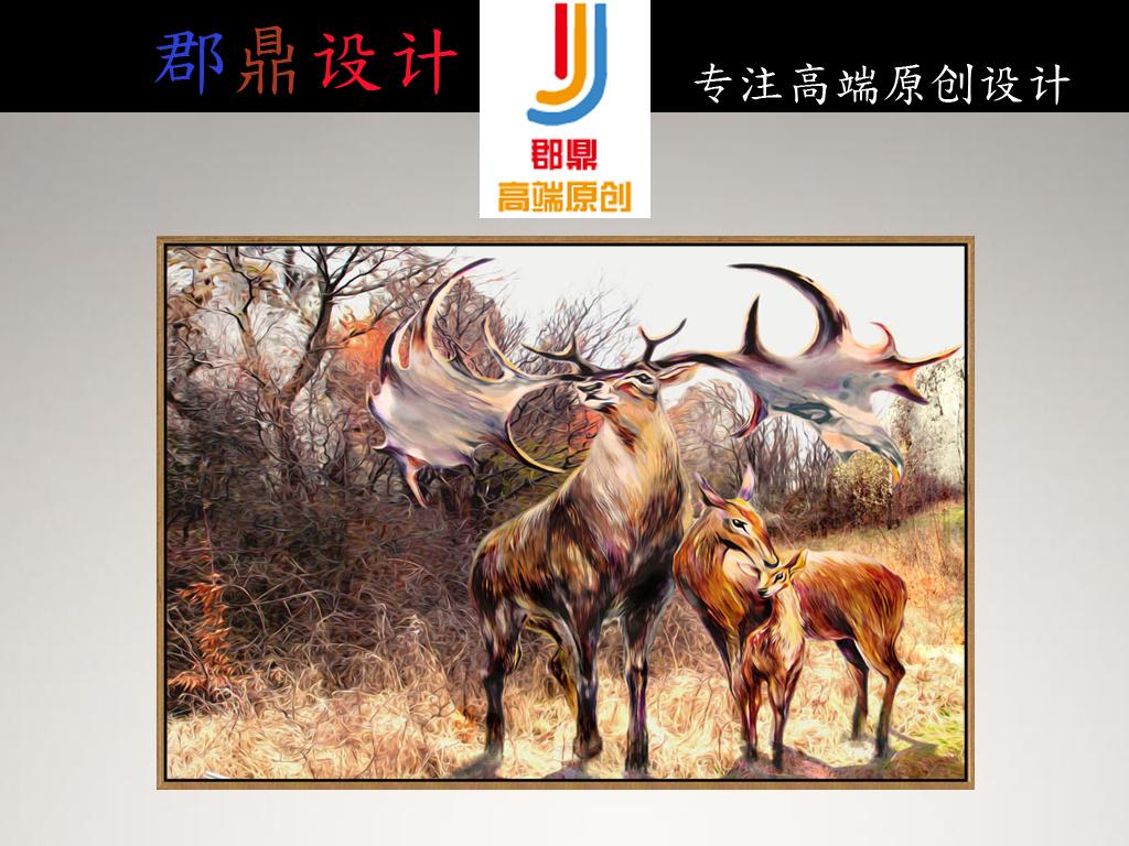 羚羊角马麋鹿马鹿手绘油画装饰画