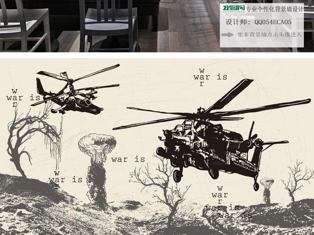 我图网提供精品流行复古军事手绘直升飞机餐饮酒吧工装背景墙素材下载,作品模板源文件可以编辑替换,设计作品简介: 复古军事手绘直升飞机餐饮酒吧工装背景墙 位图, RGB格式高清大图,使用软件为 Photoshop CS6(.psd) 复古 手绘电视背景