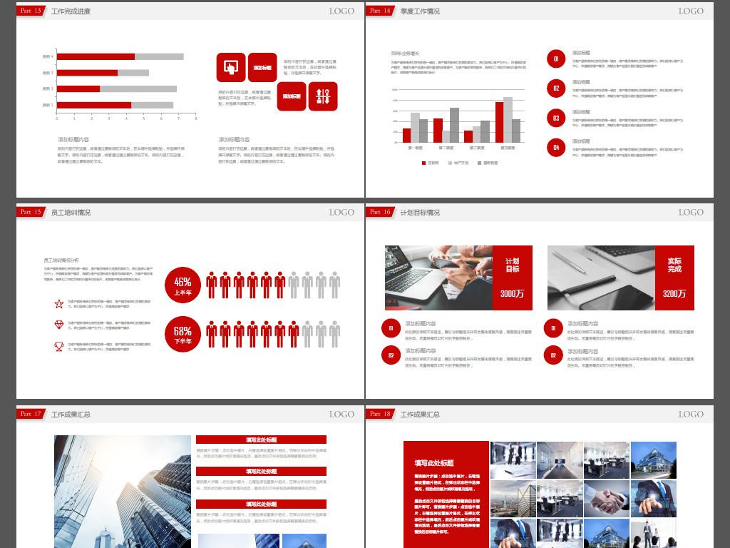 销售年度规划报告_2017元旦工作汇报销售报告ppt模板
