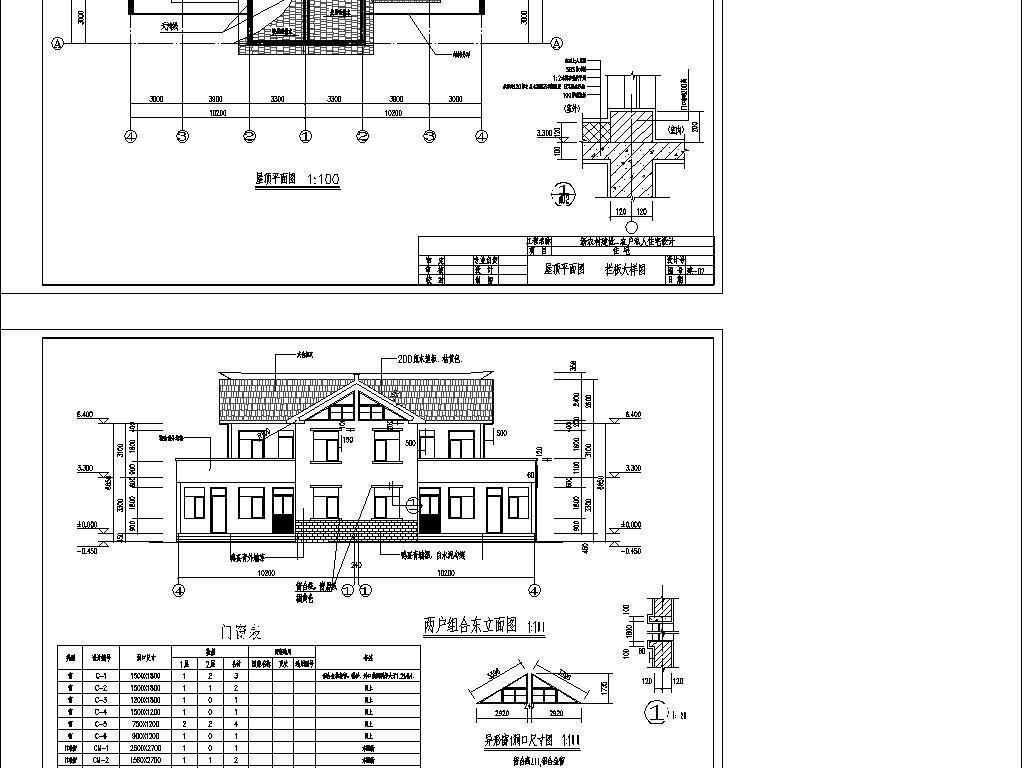 我图网提供精品流行小户型农村拼式建房设计素材下载,作品模板源文件可以编辑替换,设计作品简介: 小户型农村拼式建房设计,,使用软件为 AutoCAD 2004(.dwg) CAD设计图 西部农村房屋设计 农村建房建筑结构图 农村建房 城镇私宅 面积仅仅130平方米 适合整村搬迁 异地移民 村容村貌改造 肩靠肩组合设计 A3图幅
