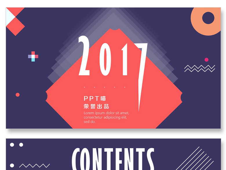 2017时尚质感年会总结新年工作计划