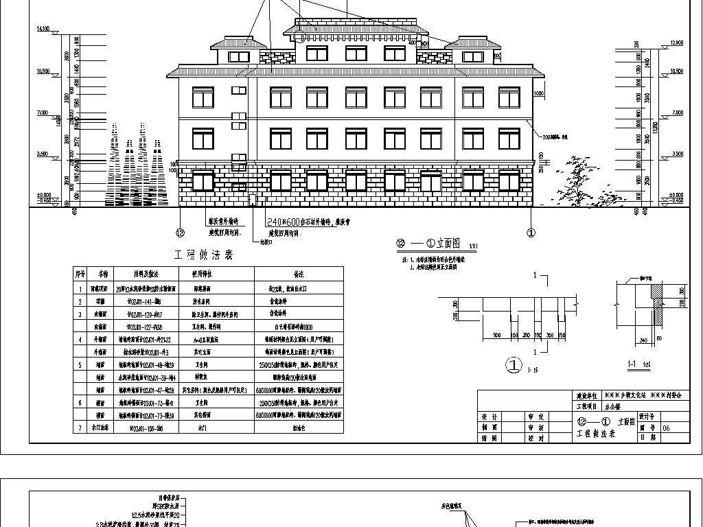 仿古设计图乡镇文化站村委会房屋设计办公楼建筑结构