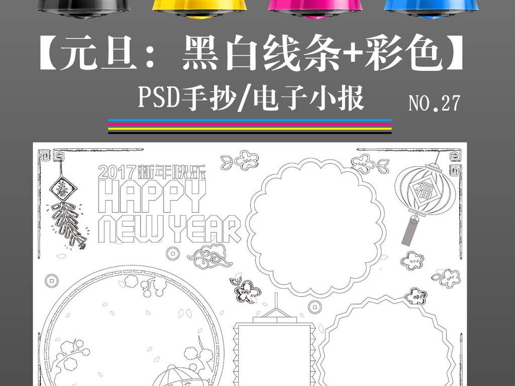 ps1元旦新年黑白线条涂色手抄报小报图片