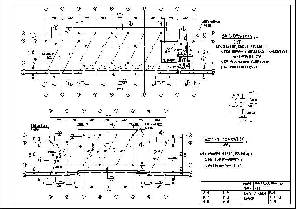 乡镇文化站村委会设计-结构