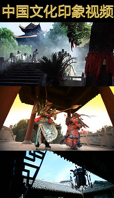 中国印象中国文化中国元素视频素材