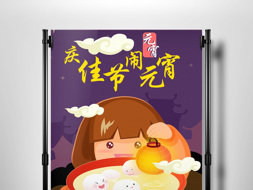 汤圆宣传单手绘汤圆                                  卡通