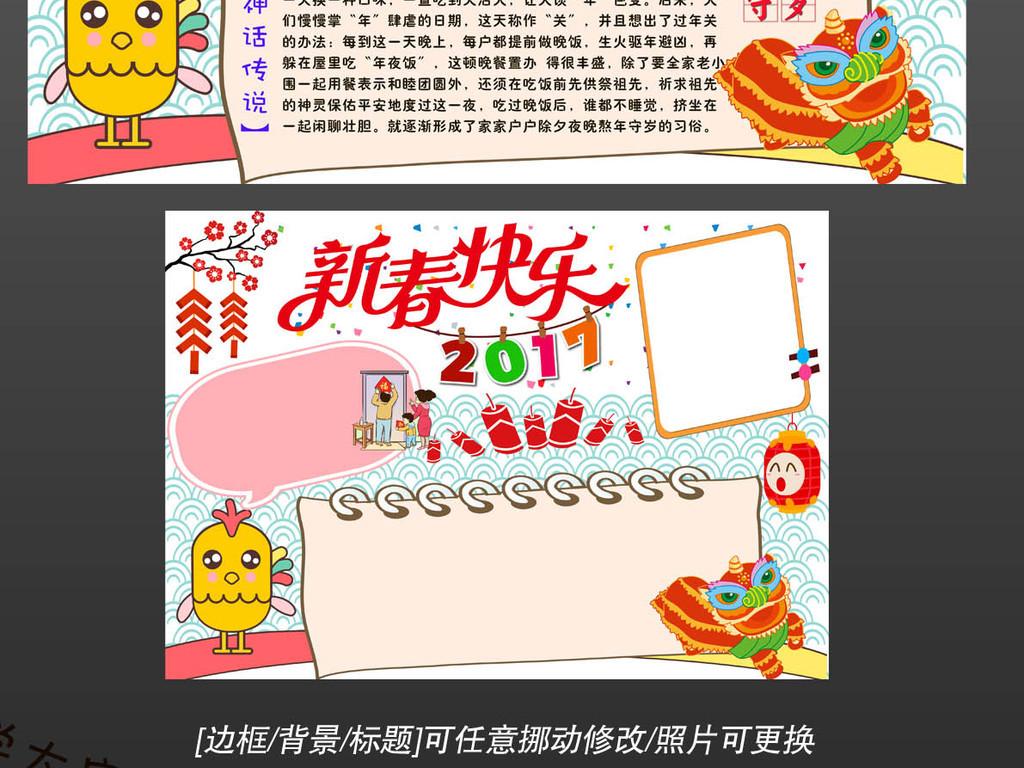 ps32017鸡年元旦春节新年手抄报小报
