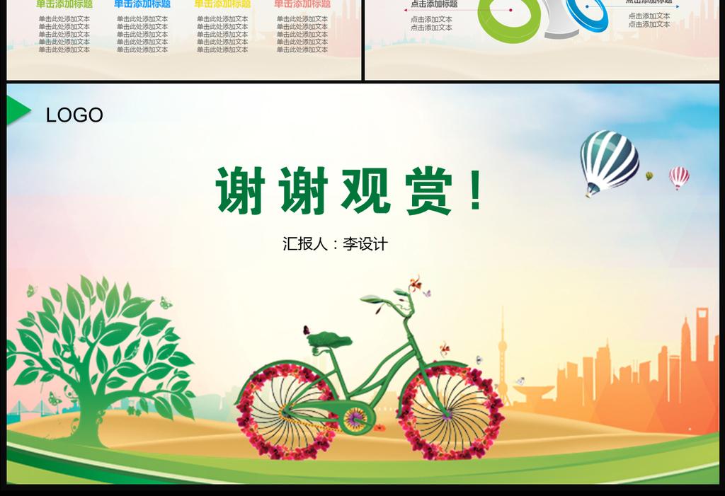 绿色出行环保低碳自行车节能减排ppt