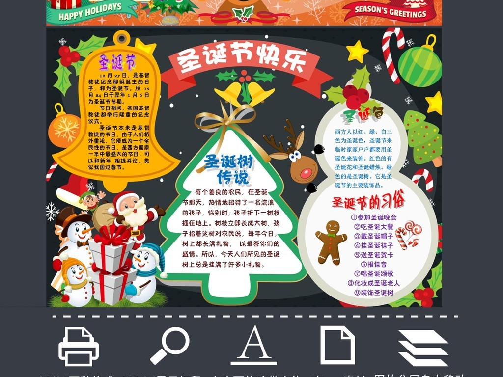 w1圣诞节新年英语双语手抄报电子小报