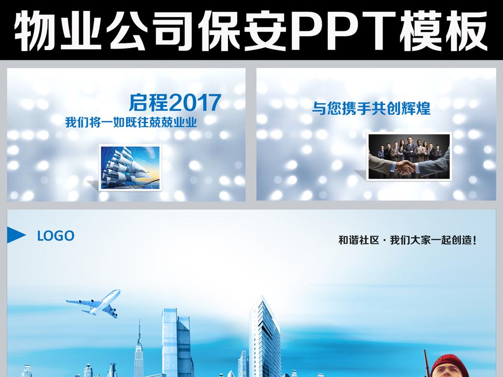 物业保安入职培训中国社区ppt模板课件