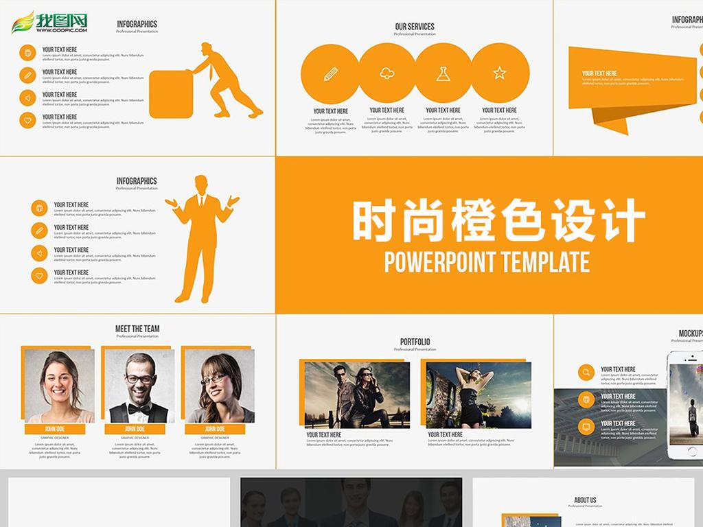 橙色干净创意风公司宣传策划商务ppt模板