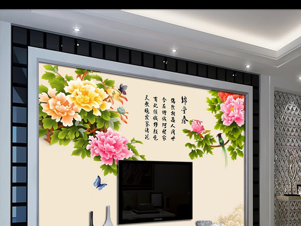我图网提供精品流行牡丹吟彩雕背景墙带路径素材下载,作品模板源文件可以编辑替换,设计作品简介: 牡丹吟彩雕背景墙带路径 位图, RGB格式高清大图,使用软件为 Photoshop CS2(.tif不分层)