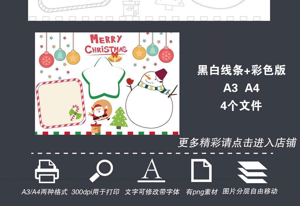 w2圣诞节黑白线条图色空白手抄报小报模板
