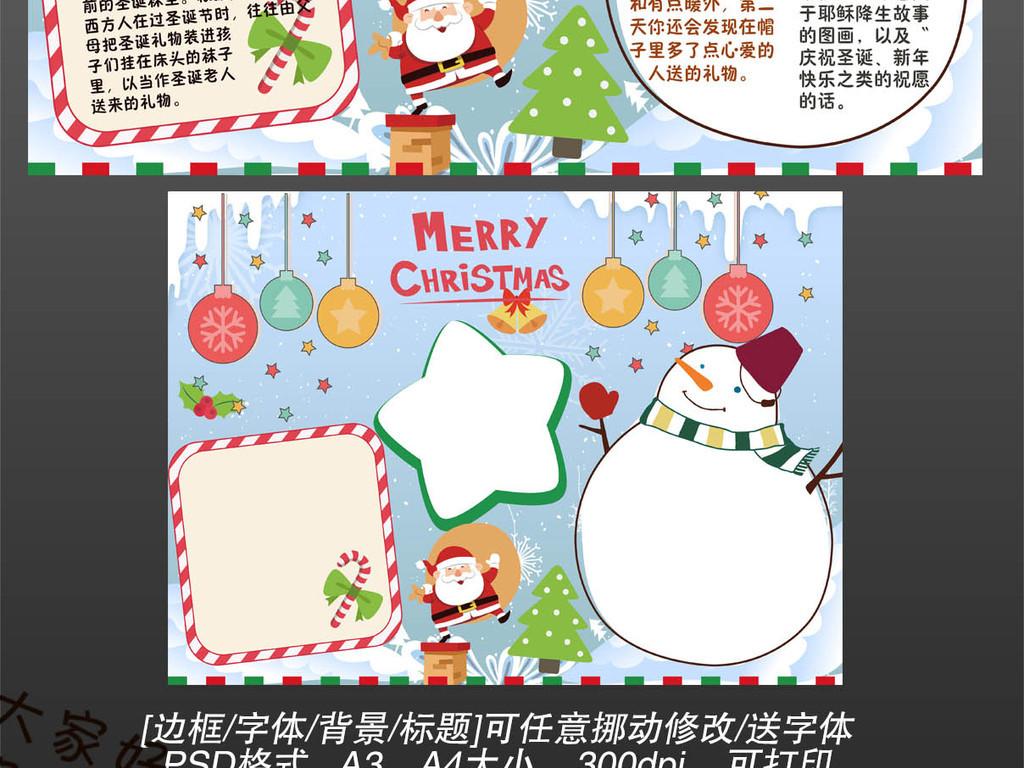 我图网提供精品流行ps2圣诞节平安夜电子小报新年手抄报素材下载,作品模板源文件可以编辑替换,设计作品简介: ps2圣诞节平安夜电子小报新年手抄报 位图, CMYK格式高清大图,使用软件为 Photoshop CS4(.psd)