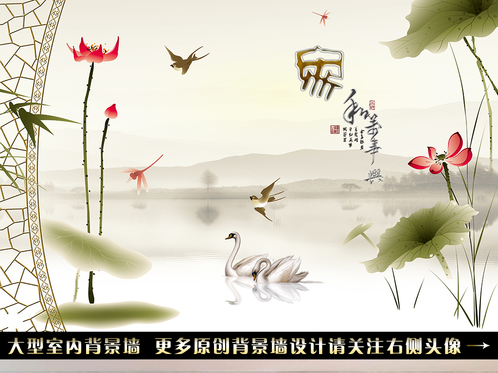 芦苇手绘竹叶竹子天鹅手绘蜻蜓水墨山水画荷塘水墨背景水墨花鸟花鸟