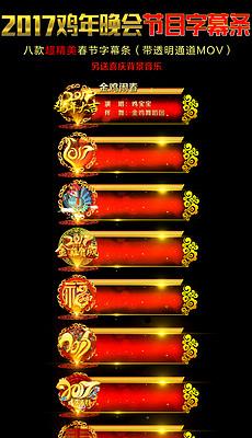 2017鸡年春节晚会节目字幕条带透明通道