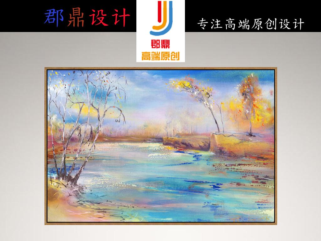 抽象手绘油画树木河流风景装饰画