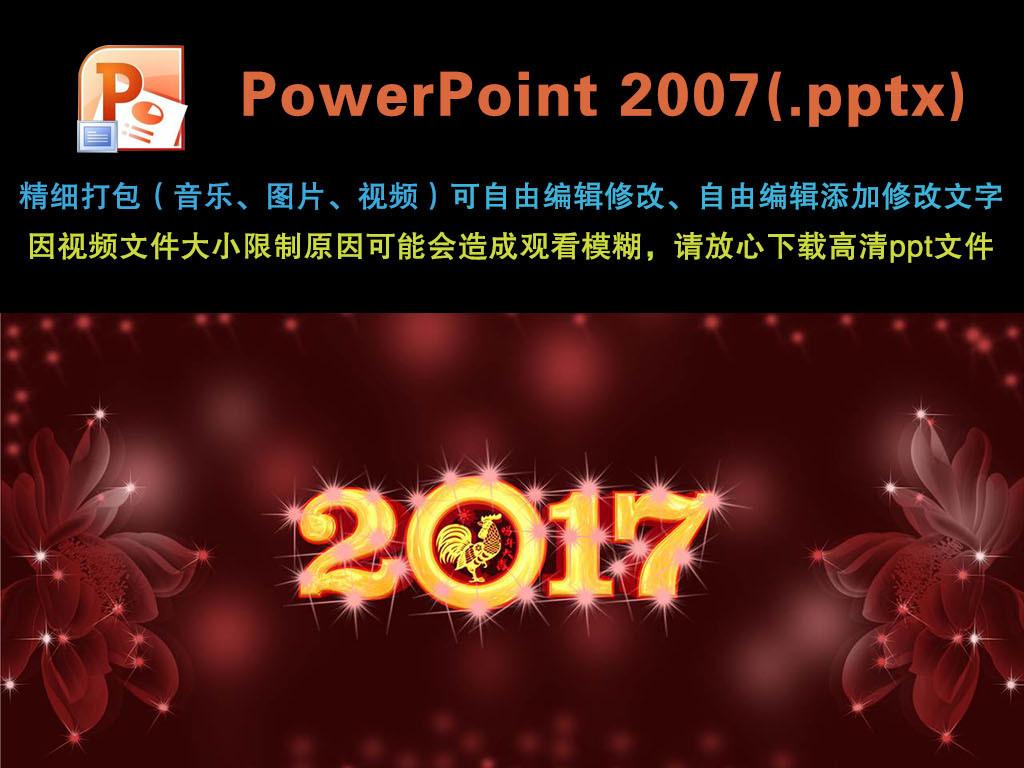 赢战2017企业年会颁奖晚会ppt模板