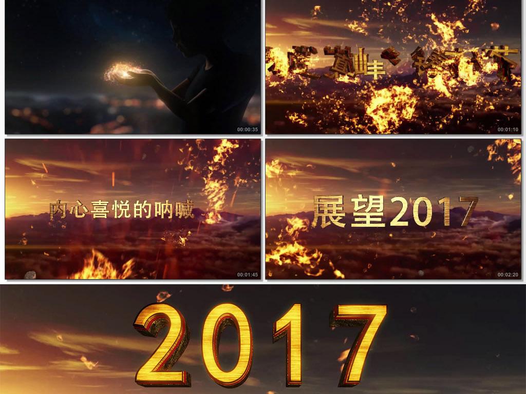 视频素材 ae模板 企业宣传片ae模板 > 2017震撼企业年会视频片头ae