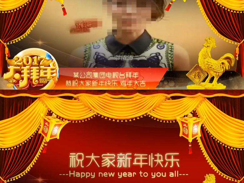 {2017年春晚、元宵晚会中的新年祝福语}.