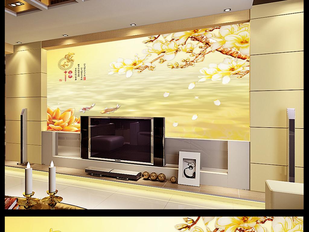 玉兰花家和万事兴电视背景墙装饰画