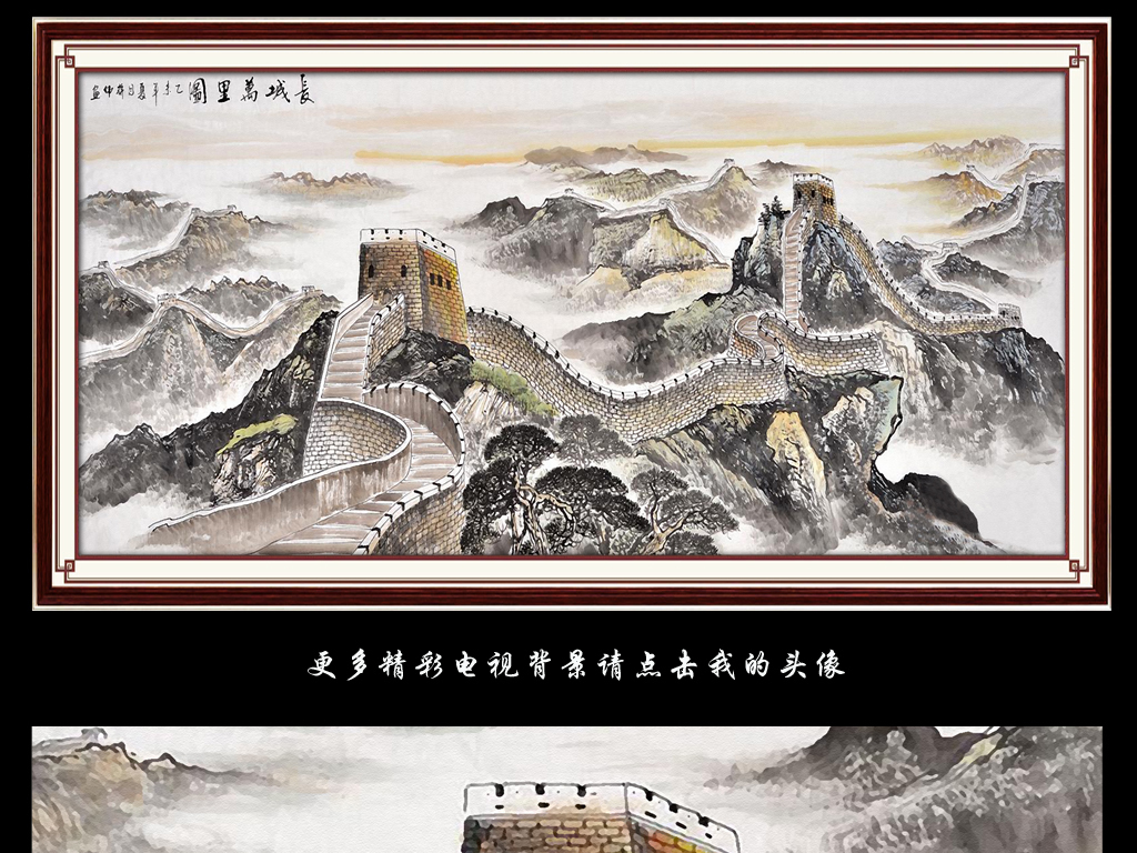 中国风手绘长城