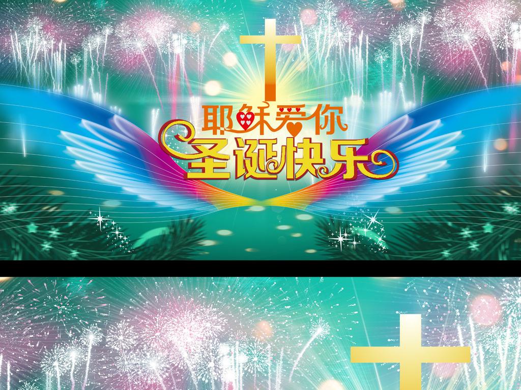耶稣海报基督教新年晚会海报
