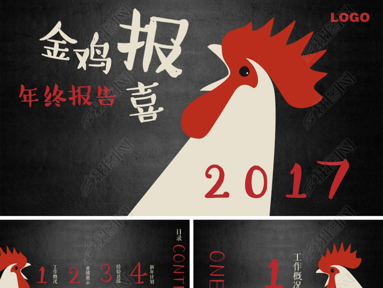 2017金鸡报喜年中总结报告PPT模板