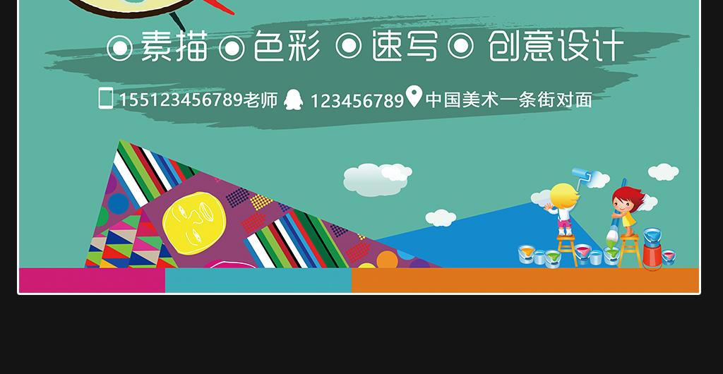暑假培训班招生宣传海报传单素材下载,作品模板源文件可以编辑替换