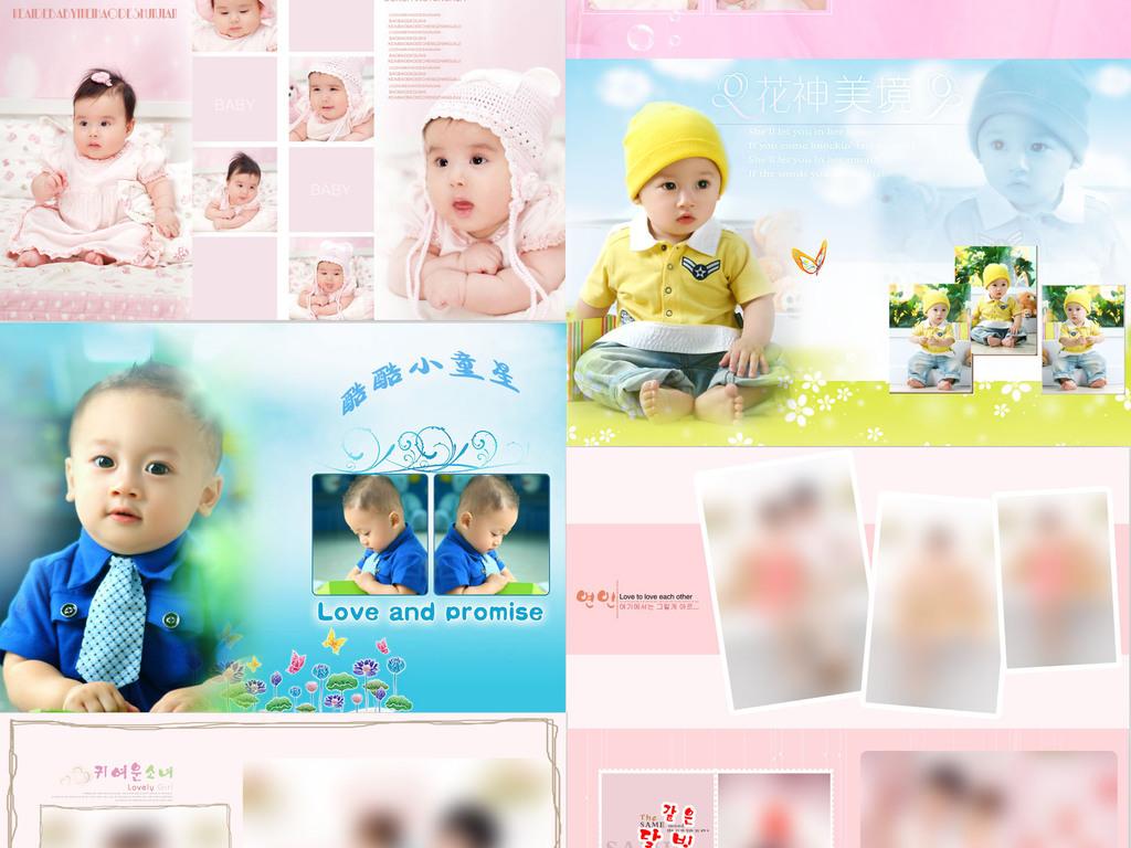 相册模板影楼儿童相册设计psd分层模板下载 位图, rgb格式高清大图