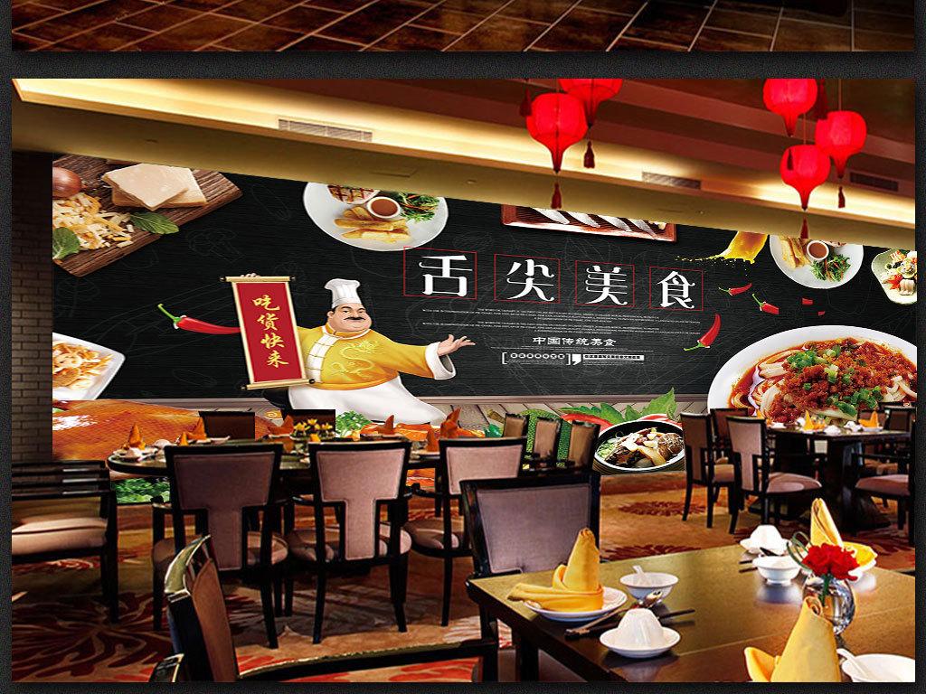 客厅大厅背景墙壁画手绘老火锅店中国风灯笼楼梯清代风俗