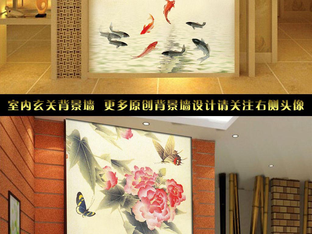 花开富贵手绘九鱼玄关背景图