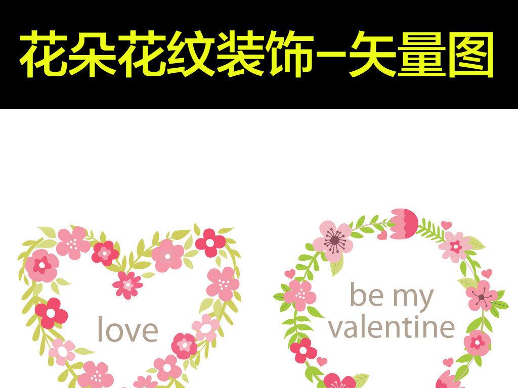 卡通彩绘爱心玫瑰花朵矢量图