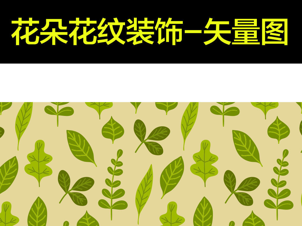 卡通绿色树叶花纹背景图