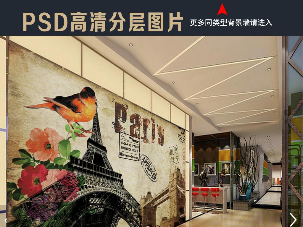 巴黎铁塔欧美油画复古怀旧工装背景墙
