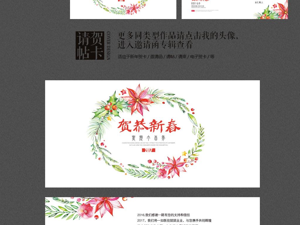 2017企业新年贺卡设计