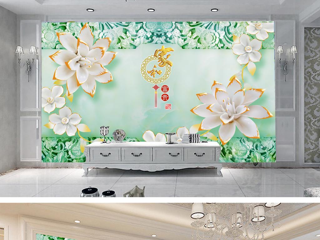 玉雕欧式花纹背景牡丹花家和富贵电视背景墙