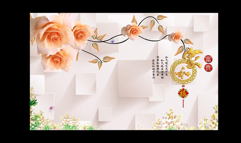壁纸玫瑰花电视背景玫瑰花背景3d背景富贵电视背景玫