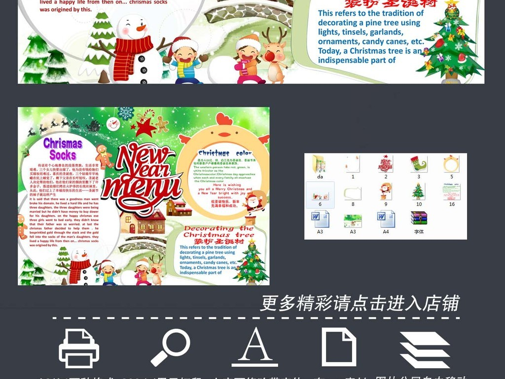 w16圣诞节新年快乐英语手抄报小报模板