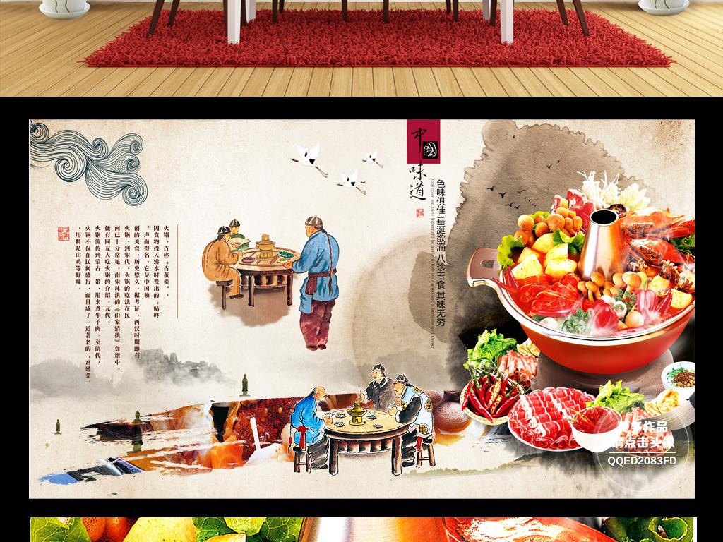 手绘中国火锅节火锅料鱼火锅火锅底料海鲜火锅火锅