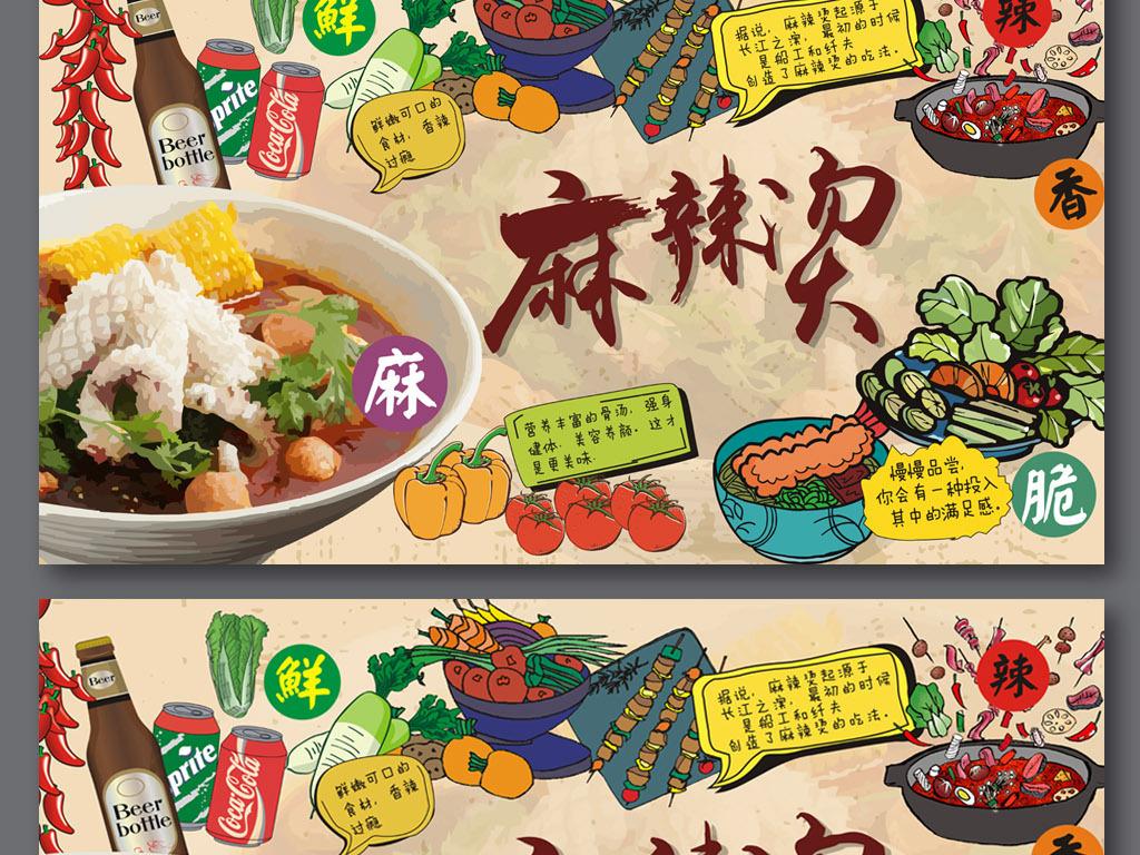 手绘串串香麻辣烫餐厅背景墙