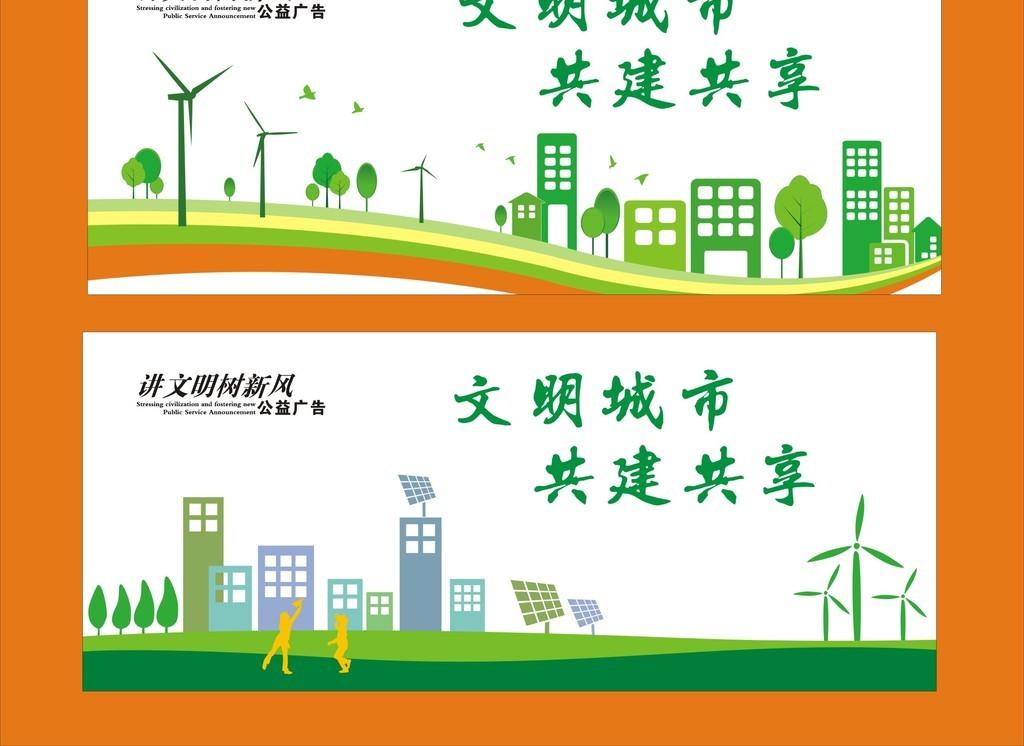 标语公益广告环保矢量城市剪影创意讲文明树新风文明新风文明新风创建图片