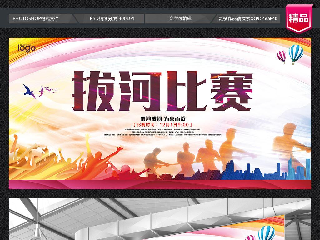 拔河比赛宣传海报