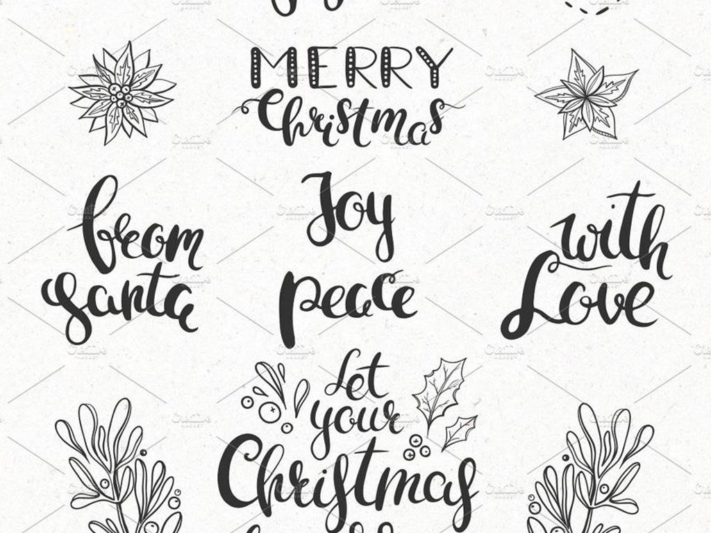 圣诞节艺术字