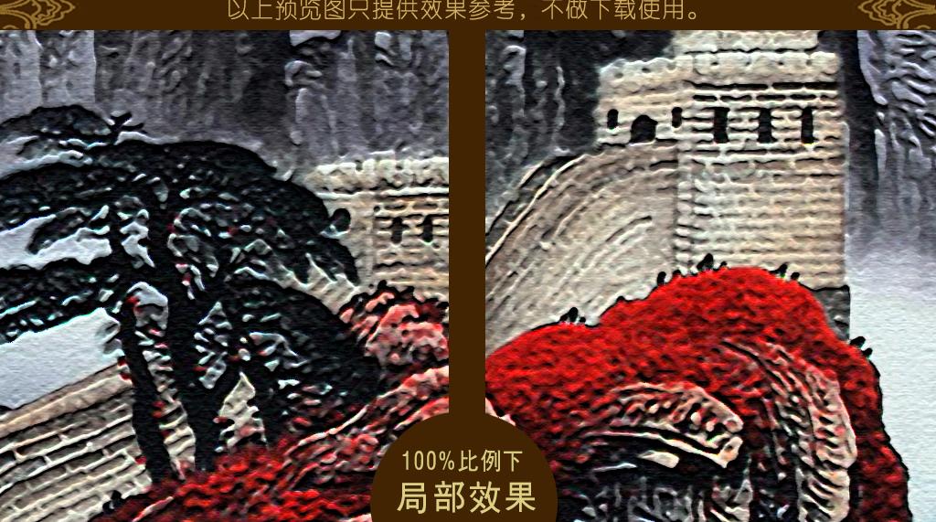 万里长城国画 15964776 工笔山水画