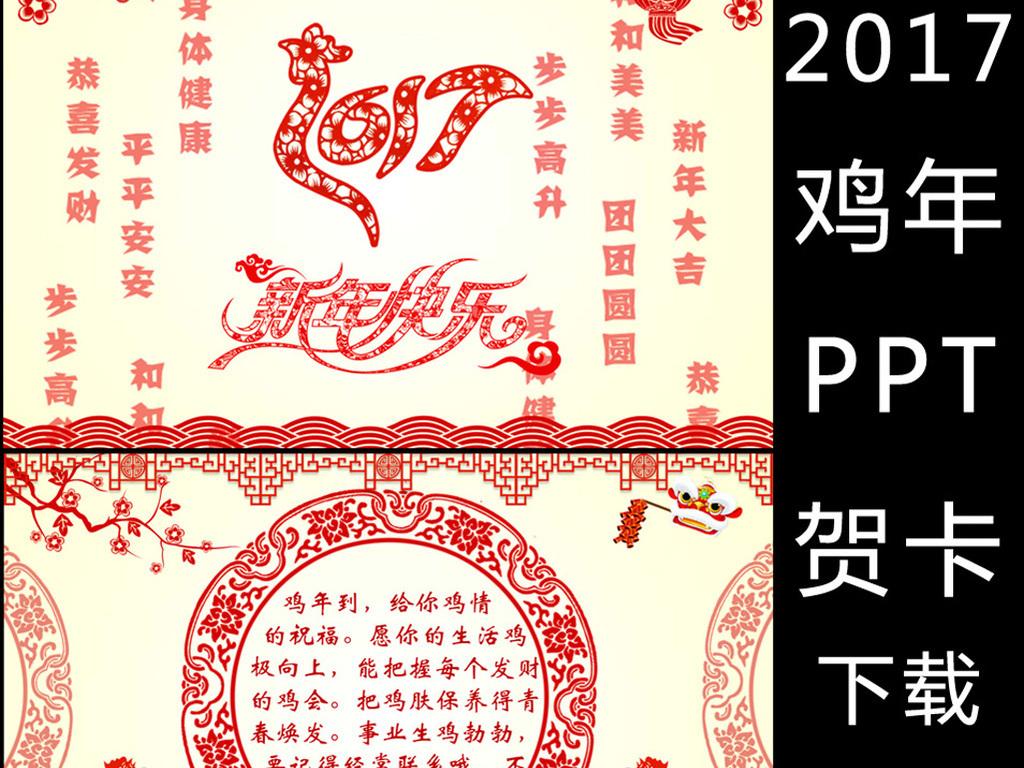 贺卡春节祝福动画