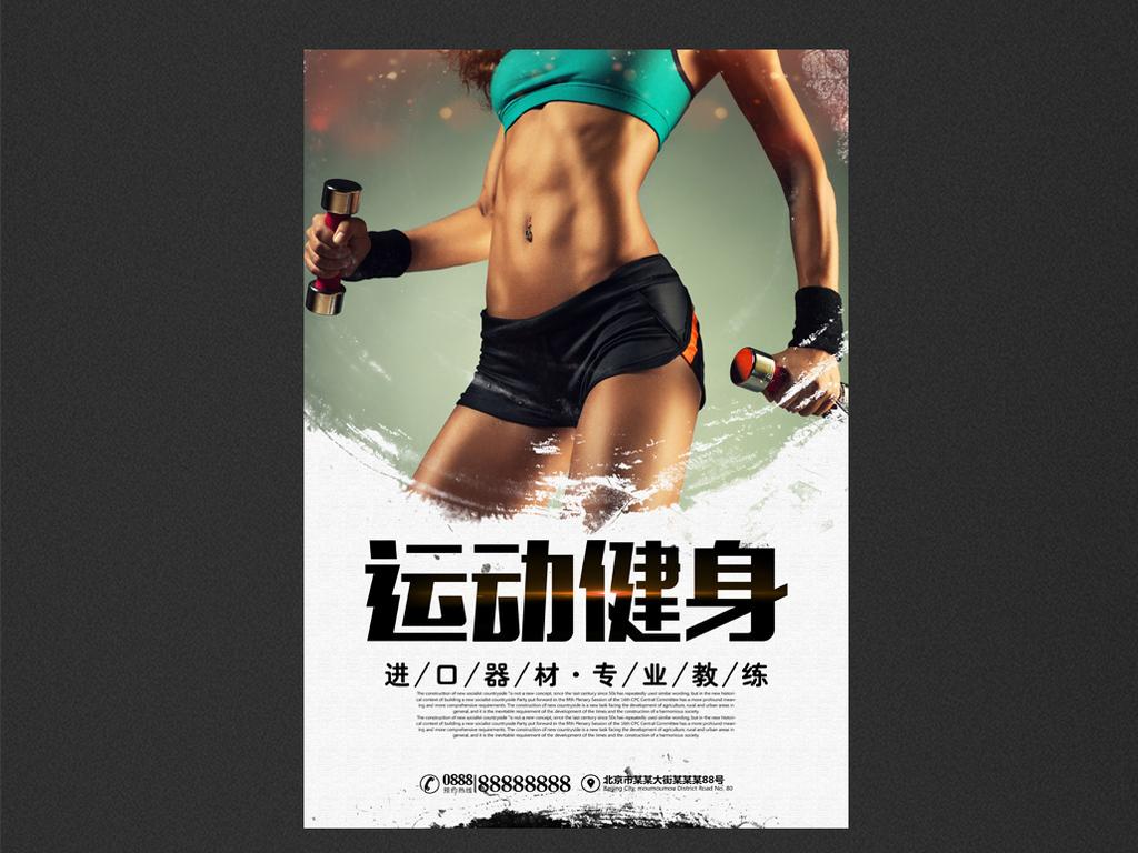健身运动创意宣传海报