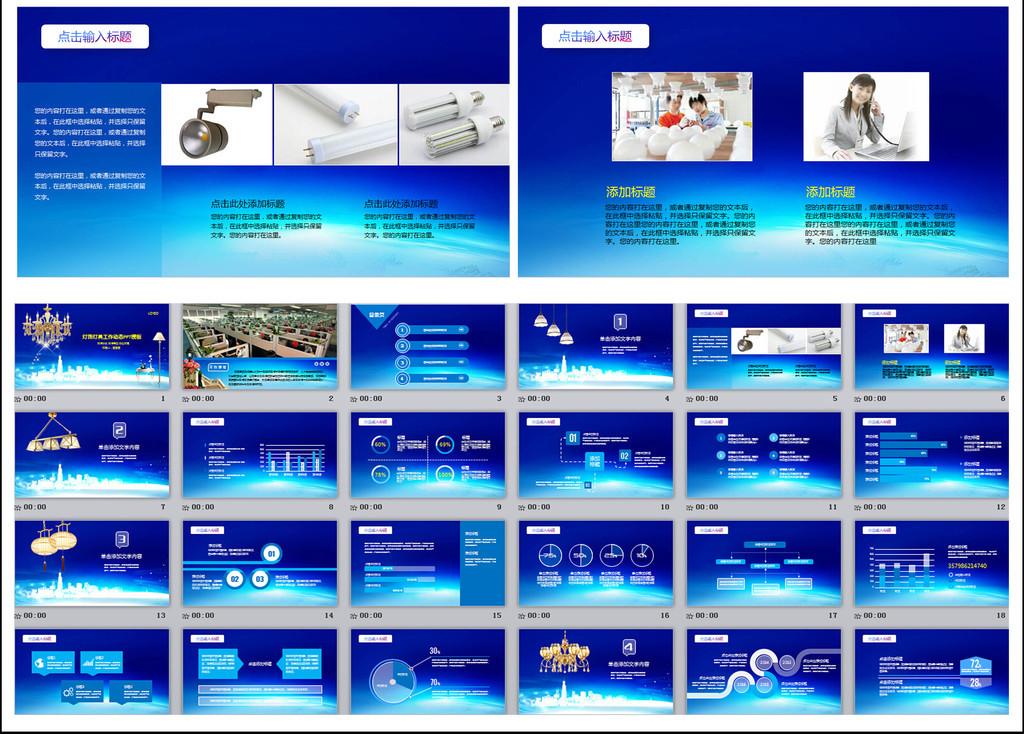 蓝色大气灯泡灯具灯饰电力能源PPT模板