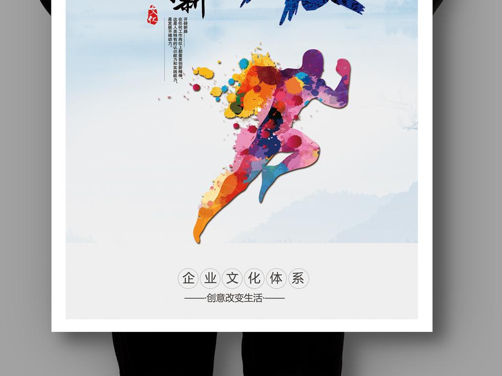 部门精神创意手绘正能量激励口号团结海报创业企业文化展板企业文化宣